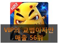 091215_0055_VIP21