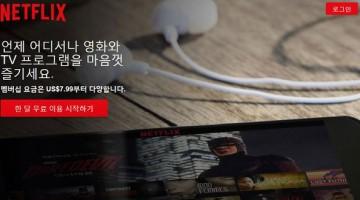 한국에 상륙한 넷플릭스 : 바로 체험한 후기