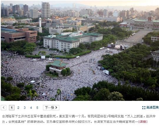 2013년 여름을 뜨겁게 달구었던 홍중추 사망에 대한 진상규명을 촉구하는 시위. 20만명이 총통부 앞에 들어찼다.