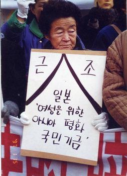 1997년 1월 15일 일본 대사관 앞에서 지금은 고인이 된 김은례 할머니가 '아시아평화국민기금' 반대 시위를 하고 계신 모습