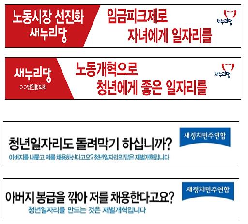 임금피크제_노동개혁