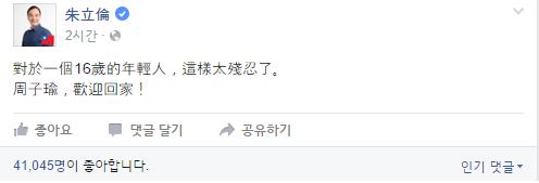 선거당일 자정이 조금 넘은 시각에 올라온 국민당 주리룬 후보의 페이스북 글. 16세 젊은이에게 너무 잔인한 짓을 했다고 하며 쯔위에게 대만으로 돌아오라고 하고 있다.