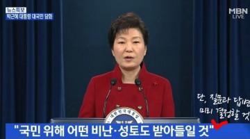 """박근혜 대통령 기자회견에 외신 기자들 """"또 연출이냐"""""""