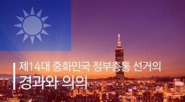 쯔위 사건은 대만 선거에 영향을 미쳤는가?: 2016 대만 선거의 특징과 의의