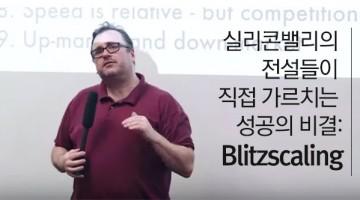 Blitzscaling: 링크드인 창업자가 들려주는 성공의 비결
