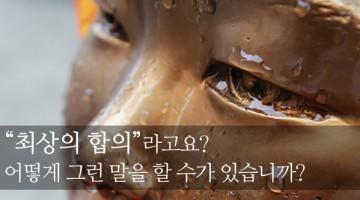 박근혜 대통령의 위안부 담화, 무엇이 문제였나?