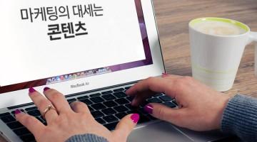 프리랜서 작가를 위한 마케팅 글쓰기 핵심 노하우 5