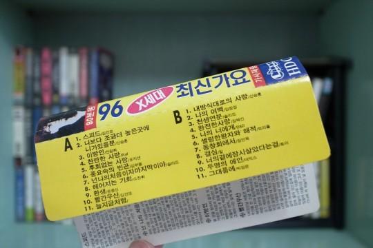 추억의 카세트(…) / 출처: 나혼자닷컴