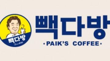 '빽다방'이 커피 업계에 불러온 거대한 파장