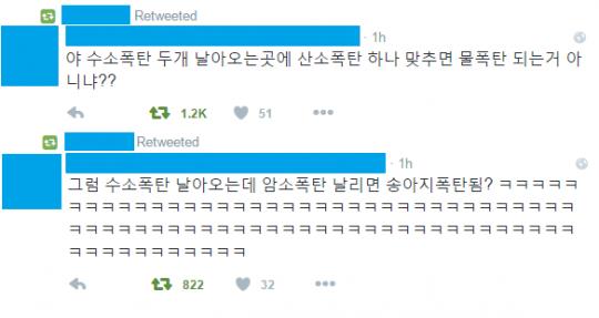 한국인의 위용
