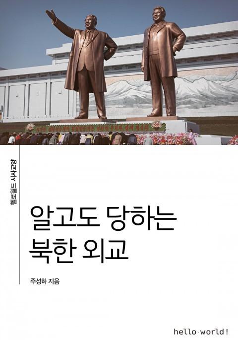 이 돈이 아까운지 아닌지는, 주성하 북한전문기자가 헬로월드에 내놓은 소책자의 축약본을 보고 판단하기 바란다.