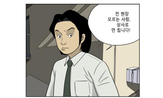 미생_현장