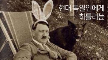 오늘날 독일인에게 히틀러는 어떤 존재일까?