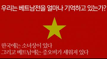 베트남에서의 한국군의 만행