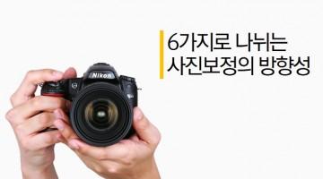 사진을 보정하는 방법의 6가지 큰 분류