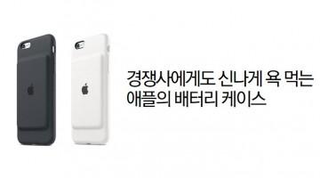 스마트폰 업체들의 아이폰6S 배터리 케이스 디스 열전