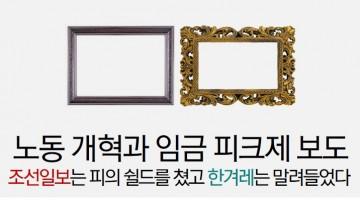 노동개혁을 둘러싼 '조선일보'와 '한겨레'의 보도 프레임 전쟁