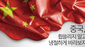 중국에 대한 그릇된 5가지 오해