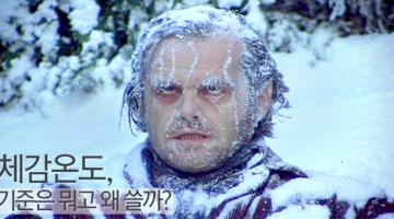 부정확하다는 체감온도, 왜 계속 쓰는 걸까?