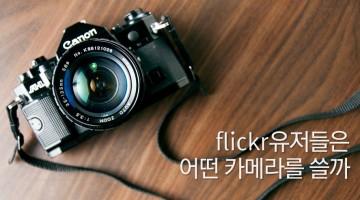 플리커로 본 카메라 시장의 변화