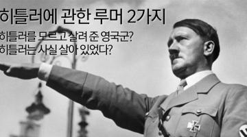 식지 않는 떡밥, 히틀러 루머