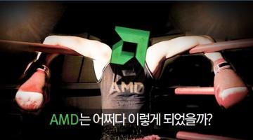한때는 인텔을 위협하던 AMD, 어떻게 몰락했나