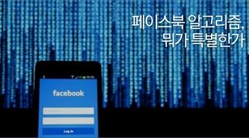 페이스북의 알고리즘은 대체 어떻게 작동할까