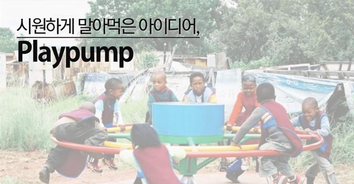 노력없는 창의력의 함정: playpump의 실패