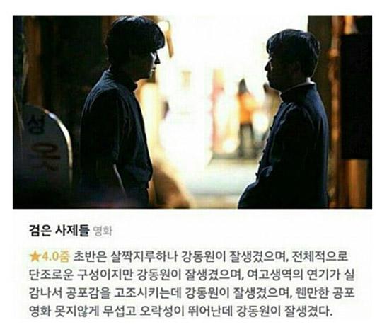 검은_사제들_강동원