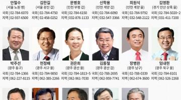 """국민의당 """"중재안 거부 시 필리버스터 종결 검토하겠다"""""""