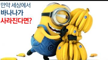1의 위험성: 바나나의 멸종을 앞두고