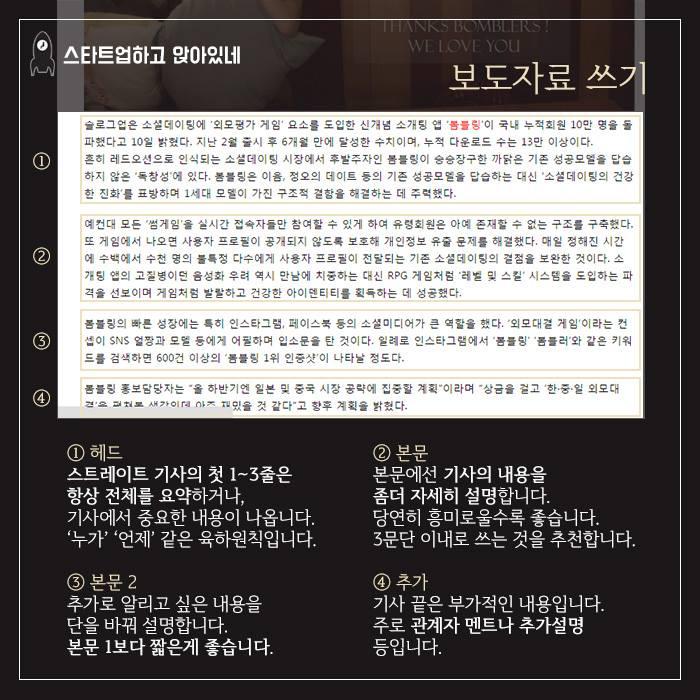 스타트업_보도자료_쓰기