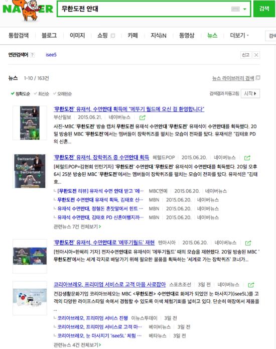 네이버 뉴스 검색