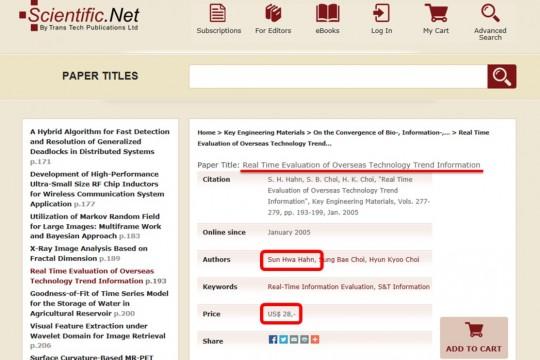 KISTI(한국과학기술정보연구원) 한선화 원장의 논문. 해외출판사에 유료판매 중. 해당 논문은 국민세금이 투입돼 작성된 논문이다. 출처: 이개호 국회의원실
