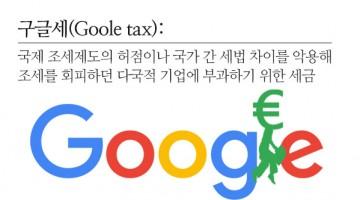 유럽, 구글과 애플의 조세 회피에 '구글세'를 빼들다