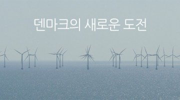 전체 전력의 42%를 풍력으로 충당하는 덴마크