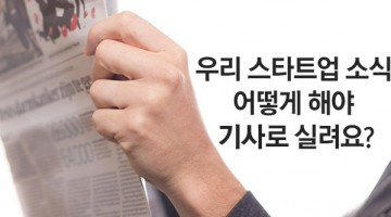 스타트업을 위한 보도자료 쓰는 법 & 미디어 리스트 만들기