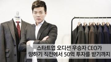 IT 패션왕은 어떻게 2년 만에 매출을 25배로 끌어올렸나?: 스트라입스 이승준 대표 인터뷰