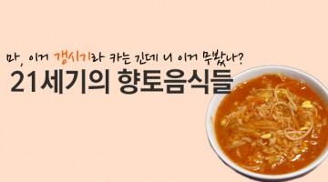 듬북국, 도리뱅뱅이, 어죽, 몸국… 마지막 향토음식들