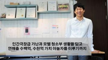 모텔 청소에서 한국 정상의 스타트업까지: 야놀자 이수진 대표 인터뷰