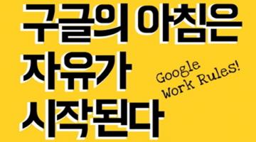 구글이 탁월한 인재 채용에 광적으로 집착하는 이유는?