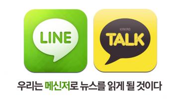 뉴스 시청의 통로가 되고 있는 '메신저 앱'