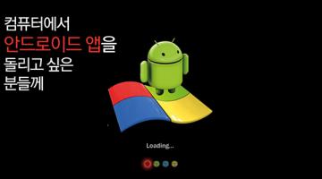컴퓨터에서 안드로이드 앱 구동하기 : 블루스택