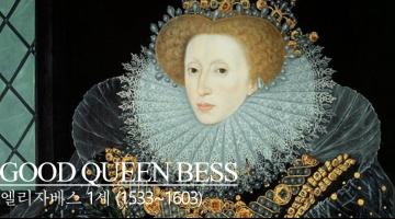 영국의 황금기를 연 처녀 여왕 엘리자베스 1세