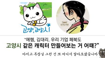 고양시와 한국민속촌 : '소셜미디어의 캐릭터화'가 답인가?