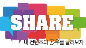 '공유'를 부르는 소셜미디어 콘텐츠 제작법