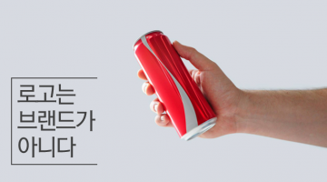 A Logo Is Not a Brand: 로고 없는 브랜딩