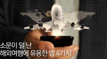 해외여행 가기 전에 꼭 설치해야 할 모바일 앱 4선