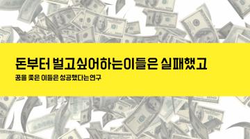 '돈이 아니라 꿈을 좇아야 성공한다'는 얄팍한 이야기