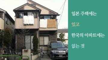 집의 미래: 아파트는 왜 돈낭비인가